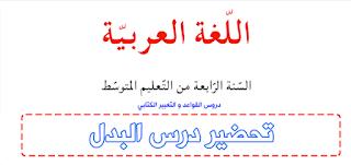 تحضير درس البدل في اللغة العربية سنة الرابعة متوسط الجيل الثاني