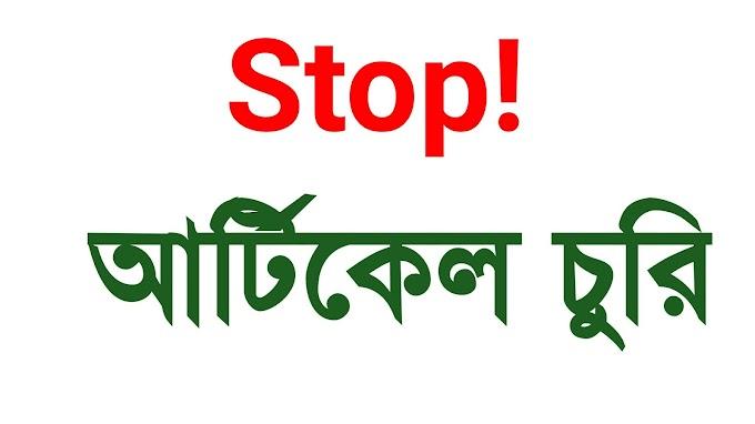 আর্টিকেল চুরি বা কপি বন্ধ করুন। Stop Article Copy In blog