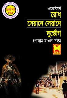Rodh, Sheyaney Sheyaney, Durbhog by Golam Mawla Noyeem (Western)