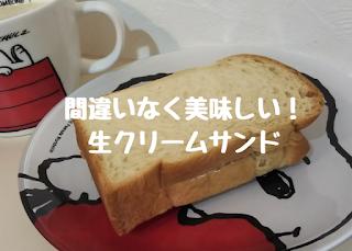 ©さんがつ日記 パン工房カワの「生クリームサンド」