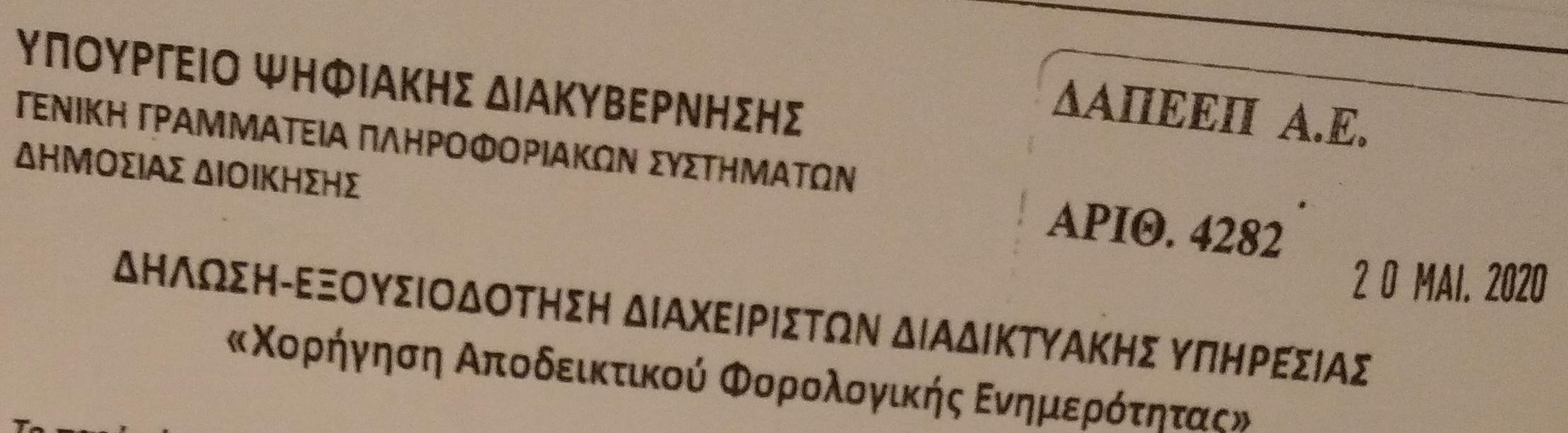 ΦΟΡΛΟΓΙΚΗ ΕΝΗΜΕΡΟΤΗΤΑ