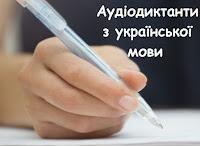 Українська мова. ДПА. Аудіодиктанти