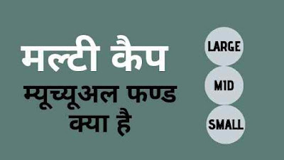 Multi Cap Funds in Hindi