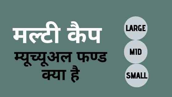 मल्टी कैप फण्ड क्या है   क्या आपको निवेश करना चाहिए   Multi Cap Funds in Hindi