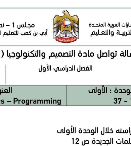 أوراق عمل الوحدة الأولى تصميم وتكنولوجيا