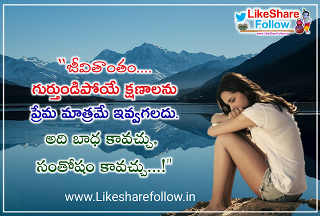 Latest-life-inspirational-quotes-love-messages-online-free-good-night-telugu-quotes