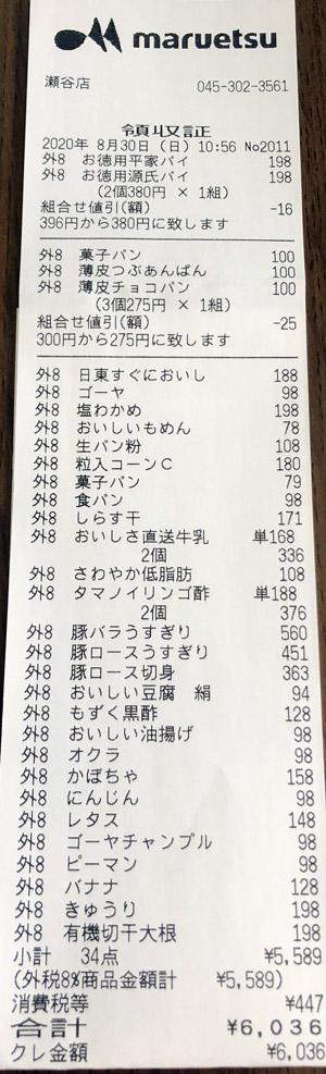 マルエツ 瀬谷店 2020/8/30 のレシート