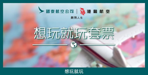 Hutchgo X 東亞卡優惠,國泰/港龍 機票及套票 每單減HK$200/HK$300,名額有限!