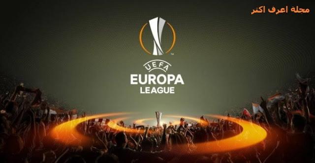 مواعيد مباريات الجولة الخامسة من دور المجموعات بالدوري الأوروبي