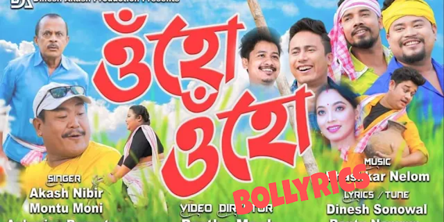 Uhu Uhu Bihu Lyrics   Akash Nibir, ,Achurjya Borpatra Montumoni Saikia