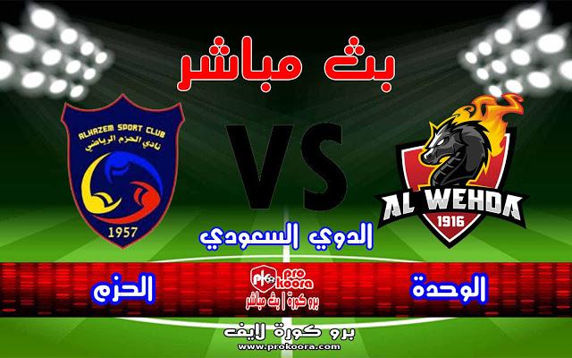 موعد مباراة الحزم والوحدة بث مباشر بتاريخ 09-09-2020 الدوري السعودي