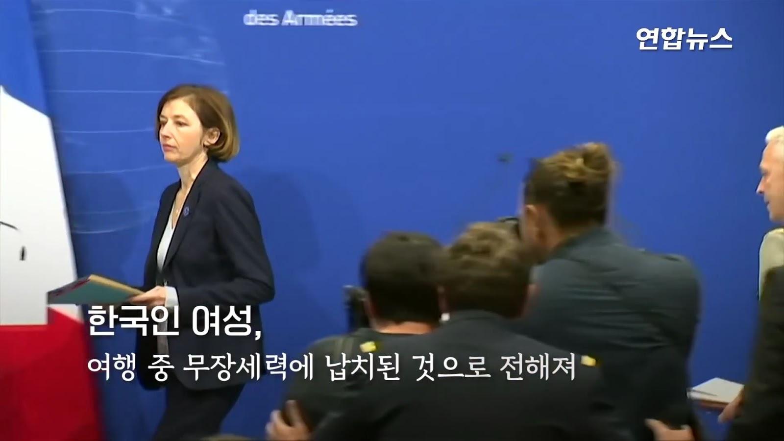 프랑스군이 구출한 한국인 인질