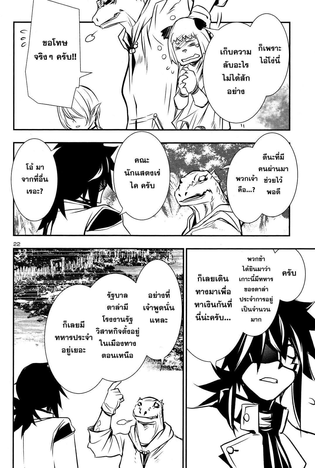 อ่านการ์ตูน Shinju no Nectar ตอนที่ 14 หน้าที่ 22