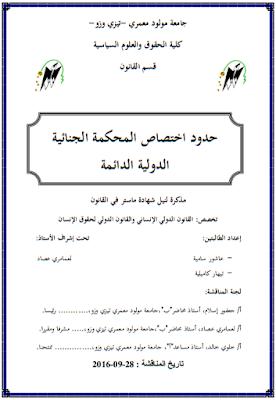 مذكرة ماستر : حدود اختصاص المحكمة الجنائية الدولية الدائمة PDF