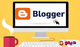 كيفية إنشاء مدونة مجانية على منصة بلوجر