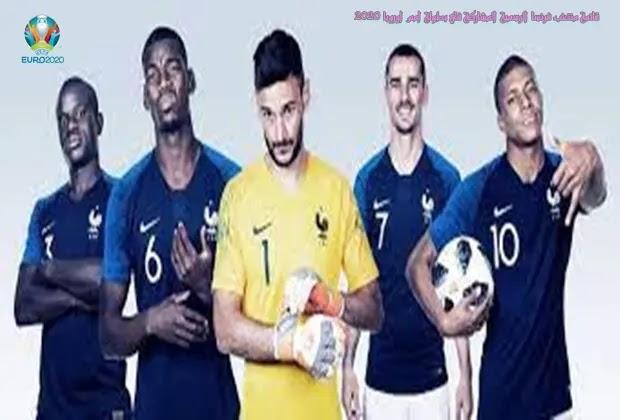 فرنسا,امم اوروبا,فرنسا بطلة اوروبا,بطولة امم اوروبا,منتخب فرنسا,يورو 2020,قائمة المنتخبات المتأهلة إلى كأس أمم أوربا 2020 - time live,كاس اوروبا 2021,كأس أمم اوروبا 2016,فرنسا يورو 2021,قائمة اللاعبين,البرتغال كاس اوروبا 2021,تصفيات اوروبا,الفرق الفائزة بكاس اوروبا,كاس أمم اوروبا,دوري اوروبا,تصفيات اليورو 2020,كأس أوروبا 2021,ألمانيا بطلة اوروبا,اوروبا,تشكيلة منتخب فرنسا 2021,فرنسا وأوكرانيا,كأس الأمم الأوروبية 2021,بطل اوروبا,إسبانيا بطلة اوروبا,ايطاليا بطلة اوروبا,تشكيلة فرنسا,أبطال اوروبا