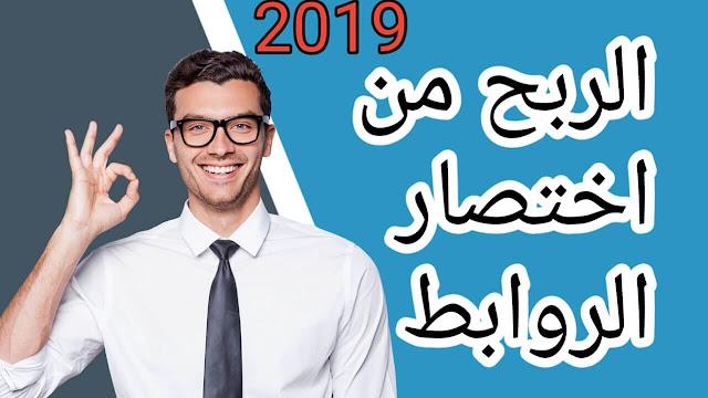 افضل مواقع اختصار الروابط 2019