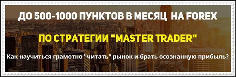 Прибыльная FOREX стратегия Master Trader!