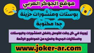 بوستات ومنشورات حزينة جدا مكتوبة 2020 ستاتيات حزينة للفيسبوك كلام حزين جدا يبكي القلب - الجوكر العربي