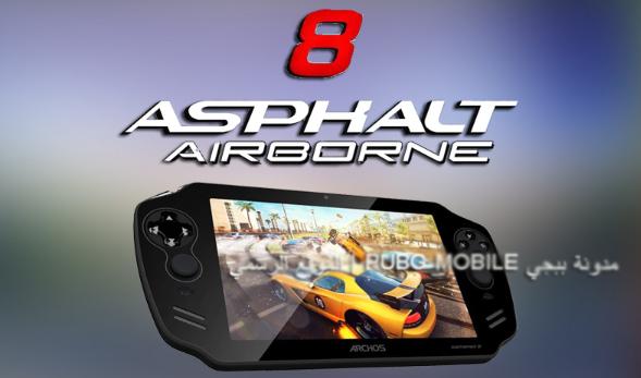 تنزيل Asphalt 8 للاندرويد اخر اصدار مجانا 2020