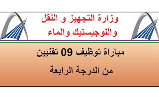 alwadifa-vaw-maroc-wizarat-tajhiz-emploi_public-bghit_nekhdam-anapec-recrutment