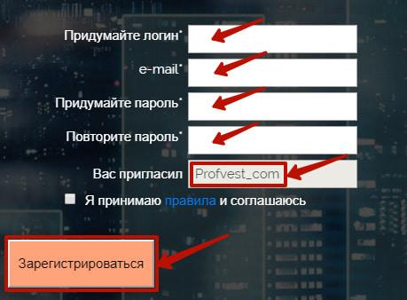 Регистрация в Invest-Pro 2