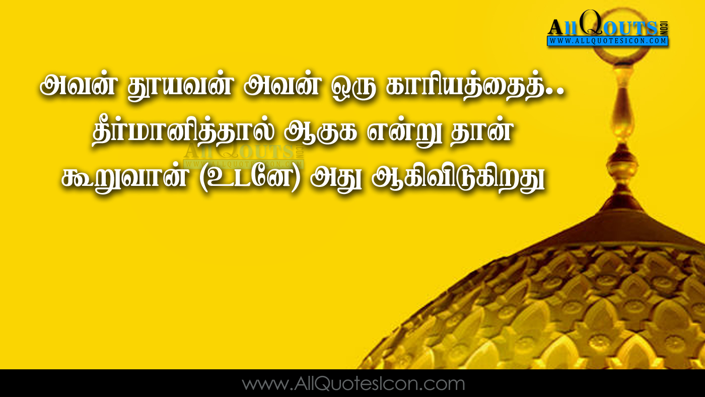 Famous Quran Quotes And Sayings In Tamil Languages Best Islamic