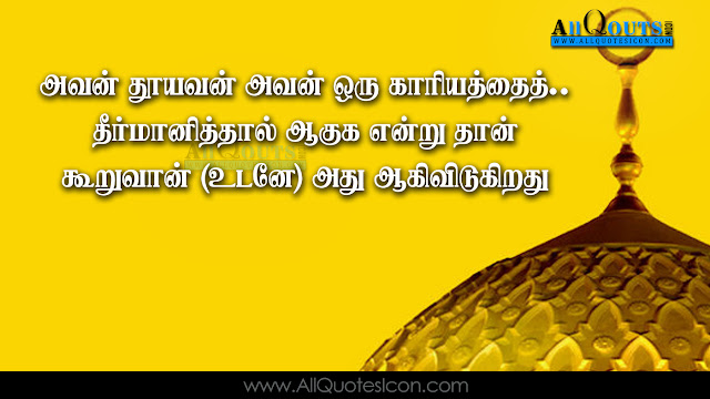 Tamil-Quran-inspirational-quotes-Life-Quotes-Whatsapp-Status-Tamil-Quran-Quotations-Images-for-Facebook-wallpapers-pictures-photos-images-free