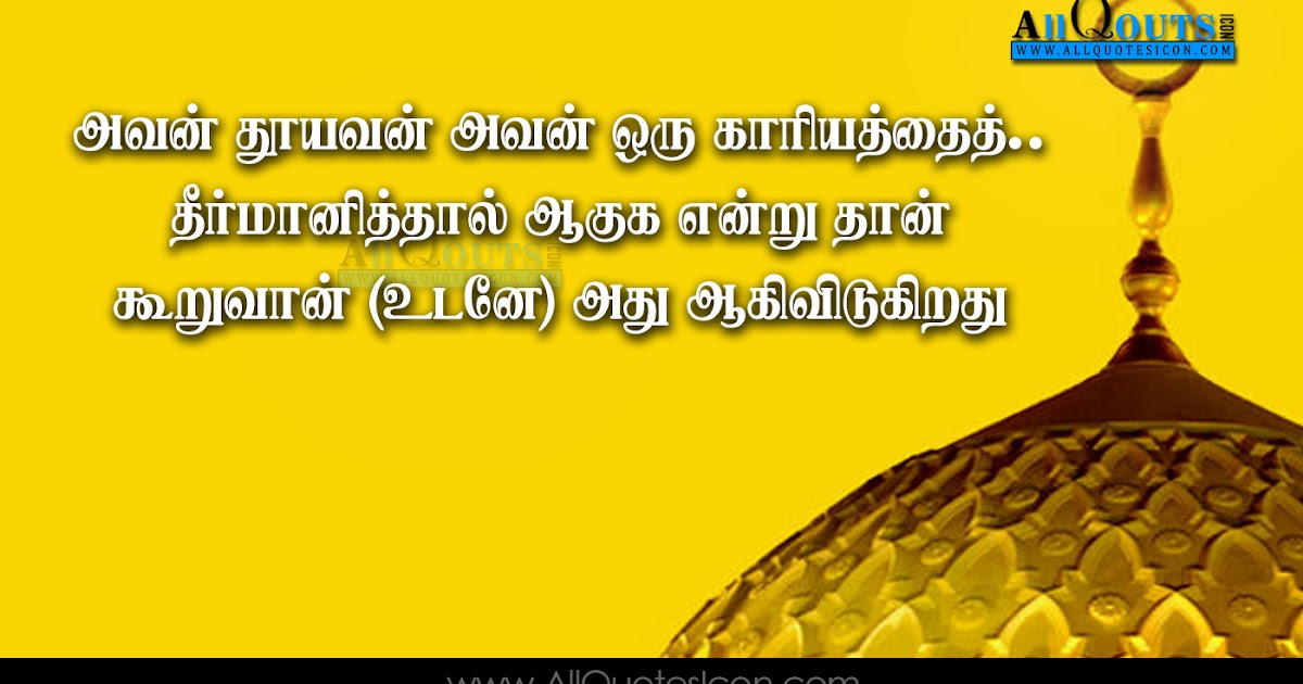 Best Islamic Quotes From Quran In Tamil