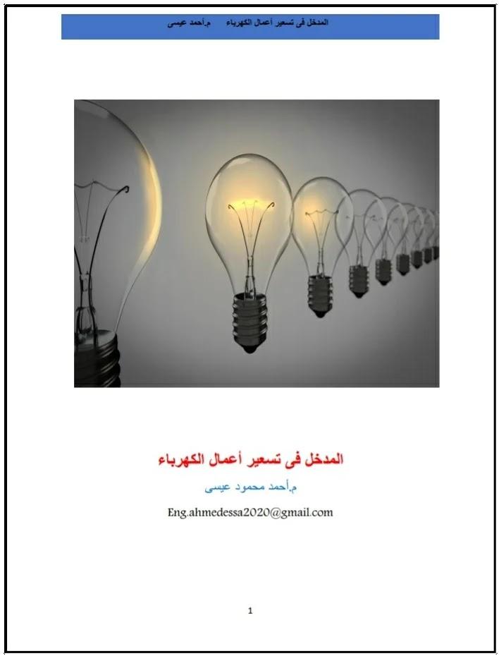 كتاب المدخل إلي تسعير أعمال الكهرباء