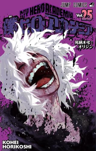 Ver Descargar Boku no Hero Academia Manga Tomo 25