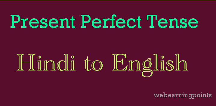 web earning points: Present Perfect Tense (Hindi से