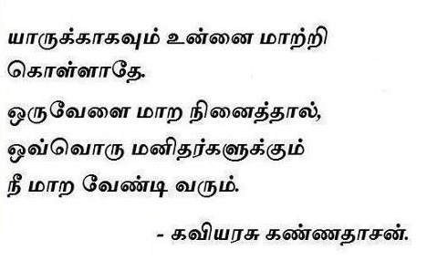 Tamil Inspirational Quotes Quotesgram Quotes About Life