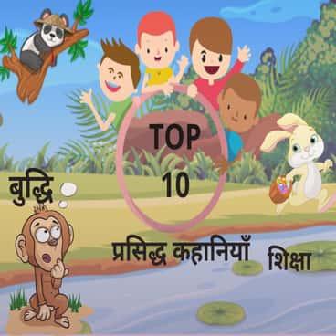 TOP Long Moral Stories Hindi  प्रसिद्ध कहानियाँ