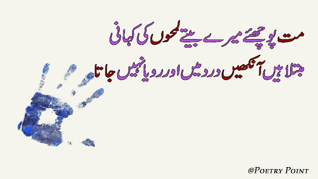 Urdu Sad Poetry // Heart Touching Poetry