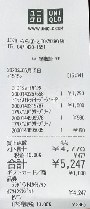 ユニクロ ららぽーとTOKYO-BAY店 2020/6/15 のレシート