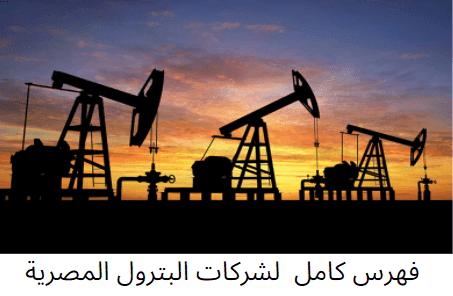 فهرس كامل  لشركات البترول المصرية