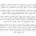 Doa Malam Nisfu Sya'ban, Baca Sehabis Maghrib Malam Ini, Insya AllahTerhindar dari Kecelakaan, Kesialan dan Kesempitan Rezeki