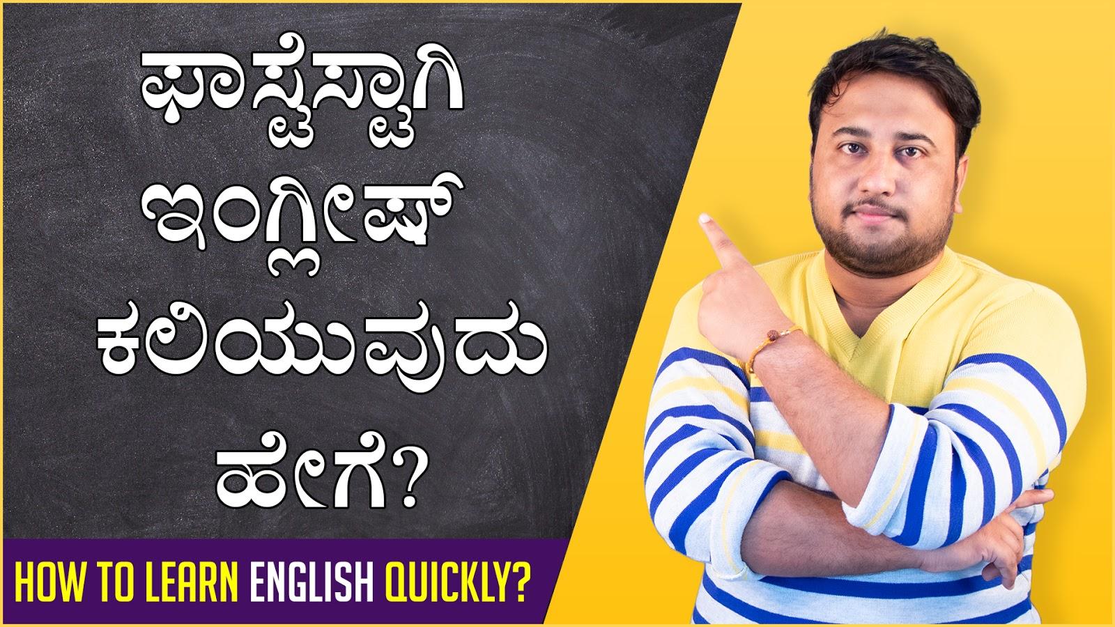 ಫಾಸ್ಟೆಸ್ಟಾಗಿ ಇಂಗ್ಲೀಷ್ ಕಲಿಯುವುದು ಹೇಗೆ? How to learn English Quickly?