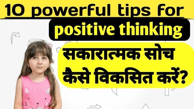सकारात्मक सोच की कला | 10 powerful tips-positive thinking in hindi