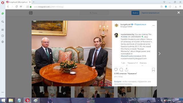 Instagram kungahuset. King of Sweden Carl XVI Gustaf and Mats Malm Svenska Akademien / Король Карл XVI Густав & Mats Malm / Матс Мальм постоянный секретарь Шведской Академии