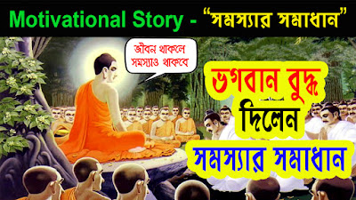 Positive stories bangla, short stories with moral lesson, inspirational stories