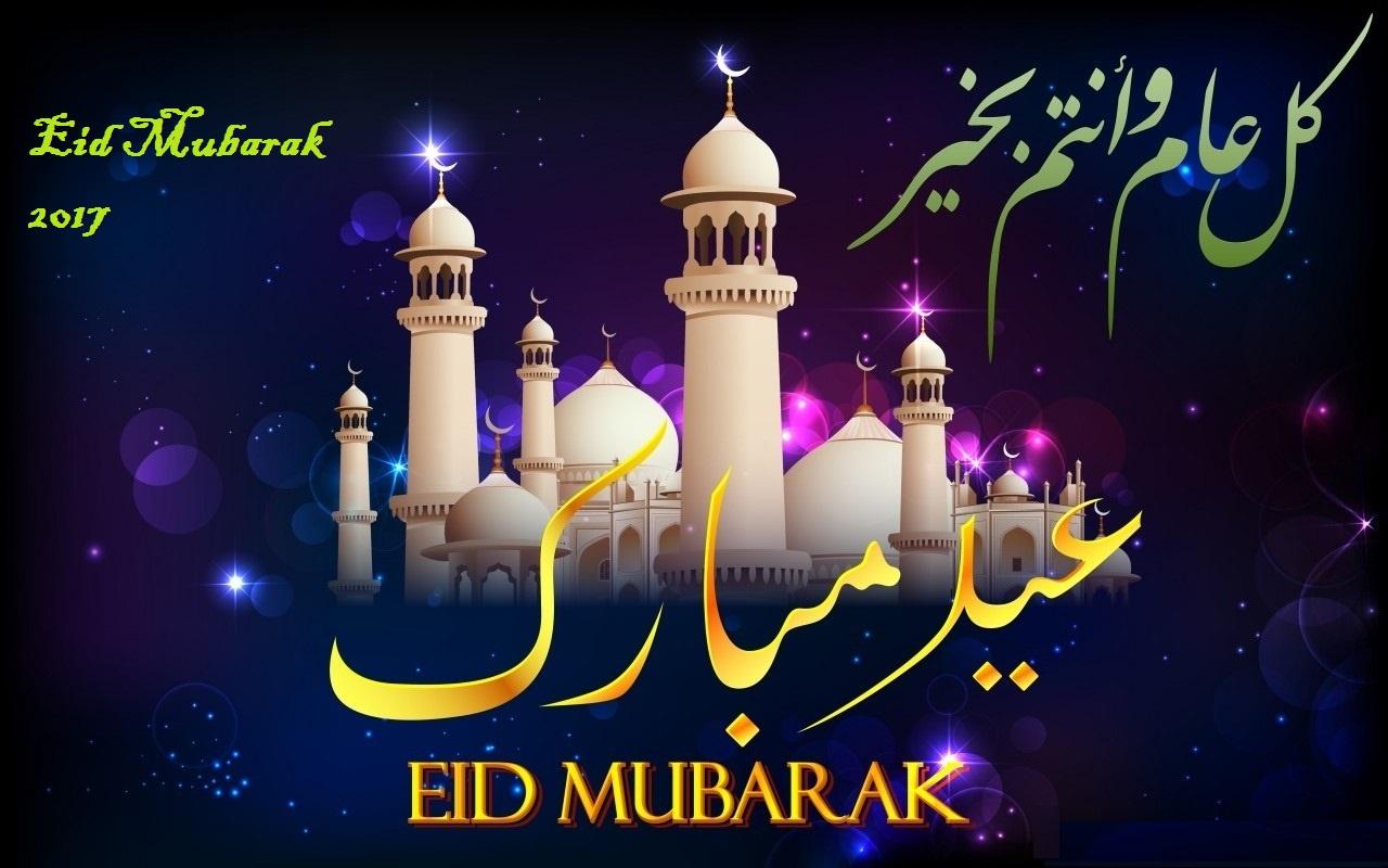 Eid Mubarak Image 2017