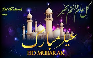 Eid Mubarak Gift Card 2017