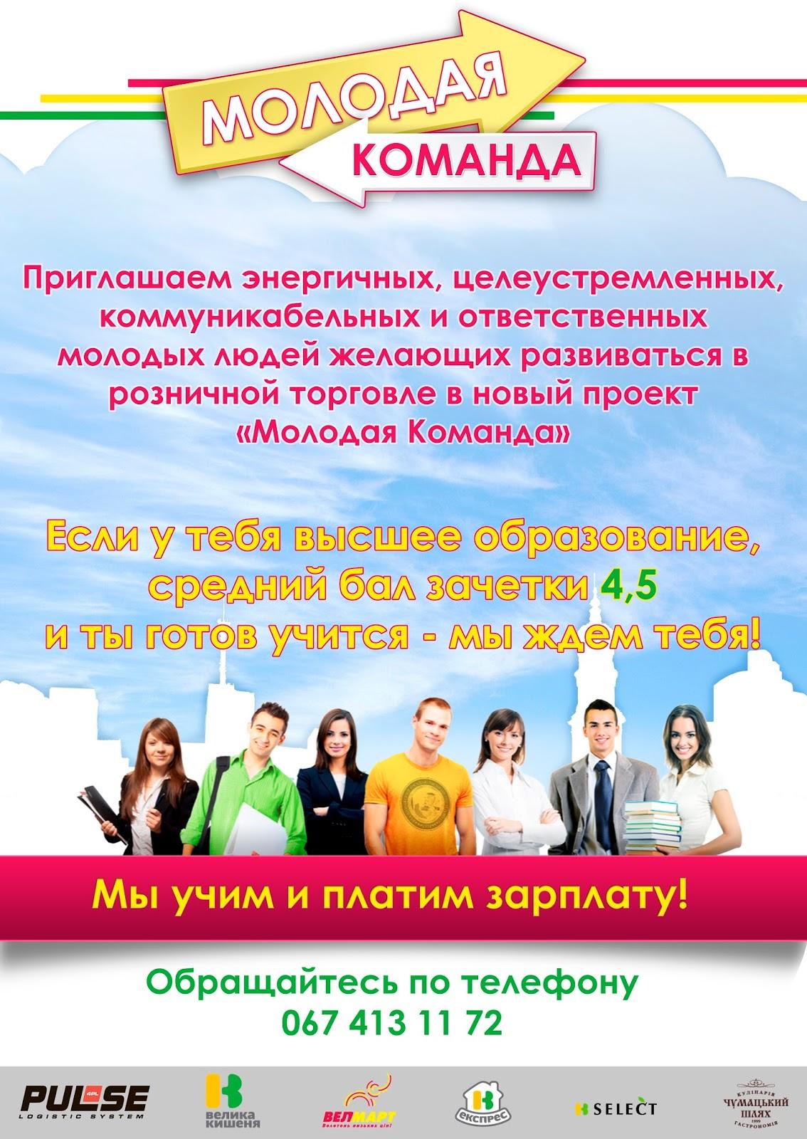 """Руководящие должности в сети гипермаркетов """"Велмарт"""""""