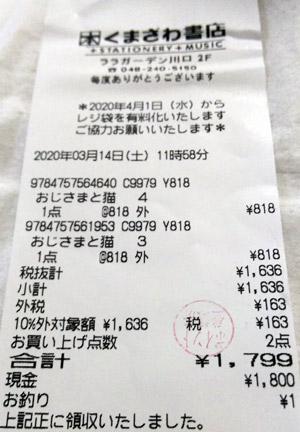 くまざわ書店 ララガーデン川口店 2020/3/14 のレシート