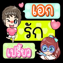 Aek Love Priaw (Lover)