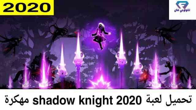 تحميل لعبة المغامرة شادو نايت shadow knight 2020 مهكرة للاندرويد اخر اصدار