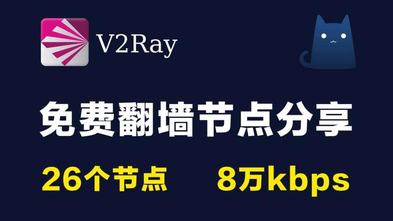 2021年04月26日更新:26个免费v2ray节点分享clash订阅链接|8万kbps|2021最新科学上网梯子手机电脑翻墙vpn代理稳定|v2rayN,clash,trojan,shadowrocket小火箭