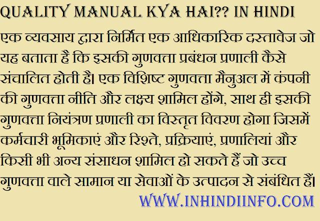 Quality Manual ISO 9001 Kya hai? in hindi